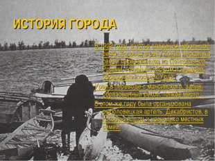 ИСТОРИЯ ГОРОДА В 1922 году, в устье впадения небольшой речки Колосья в реку К