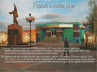 Город в наши дни Площадь Первооткрывателей, на которой в 1977 году был открыт