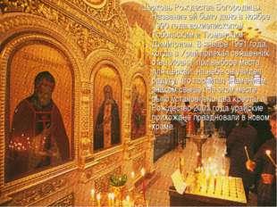 Церковь Рождества Богородицы. Название ей было дано в ноябре 1990 года архиеп