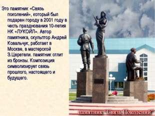 Это памятник «Связь поколений», который был подарен городу в 2001 году в чест