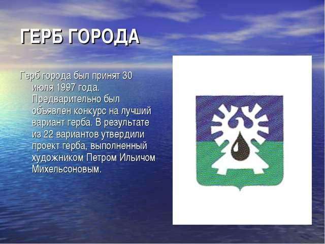 ГЕРБ ГОРОДА Герб города был принят 30 июля 1997 года. Предварительно был объя...