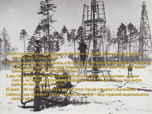 В 1946 году заработал лесопромышленный пункт, который занимался заготовкой и...