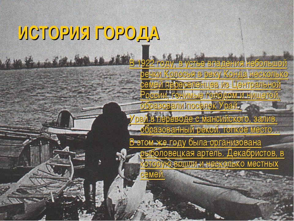ИСТОРИЯ ГОРОДА В 1922 году, в устье впадения небольшой речки Колосья в реку К...
