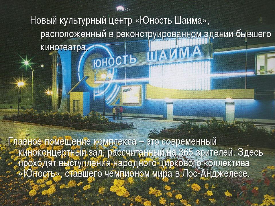 Главное помещение комплекса – это современный киноконцертный зал, рассчитанны...
