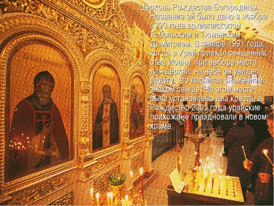 Церковь Рождества Богородицы. Название ей было дано в ноябре 1990 года архиеп...