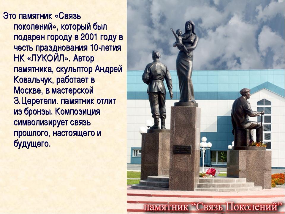 Это памятник «Связь поколений», который был подарен городу в 2001 году в чест...