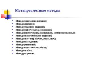 Метапредметные методы Метод смыслового видения; Метод вживания; Метод образно