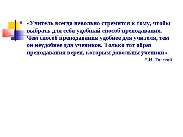 «Учитель всегда невольно стремится к тому, чтобы выбрать для себя удобный спо...