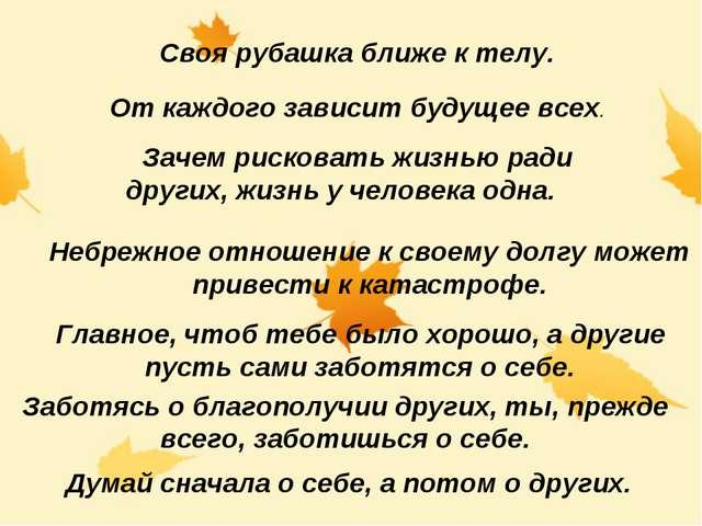 Зачем рисковать жизнью ради других, жизнь у человека одна. Думай сначала о се...
