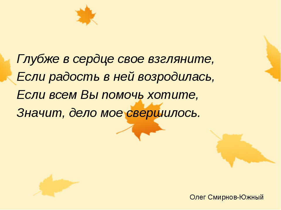 Глубже в сердце свое взгляните, Если радость в ней возродилась, Если всем Вы...