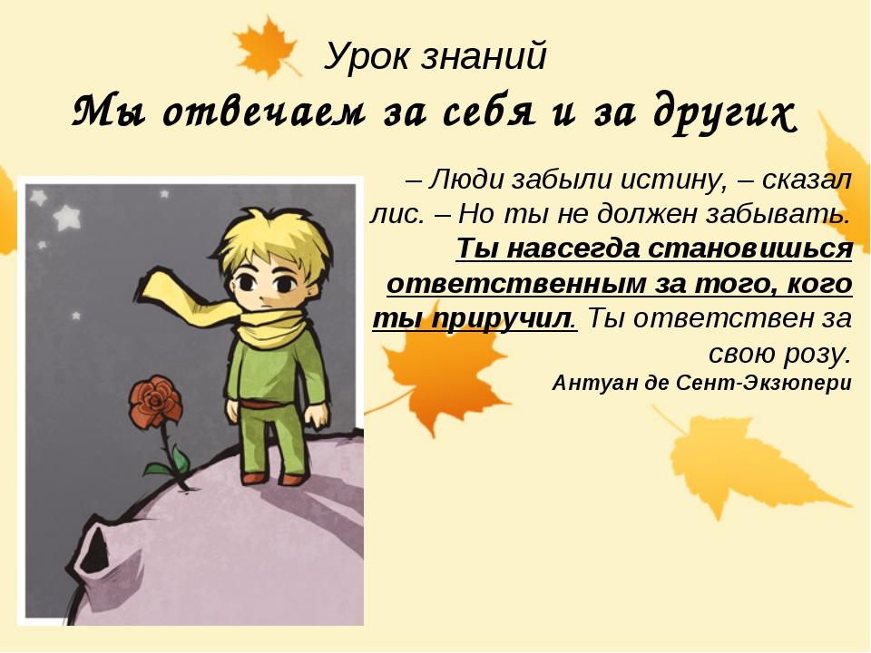 Урок знаний Мы отвечаем за себя и за других – Люди забыли истину, – сказал ли...