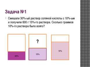 Задача №1 Смешали 30%-ый раствор соляной кислоты с 10%-ым и получили 600 г 15
