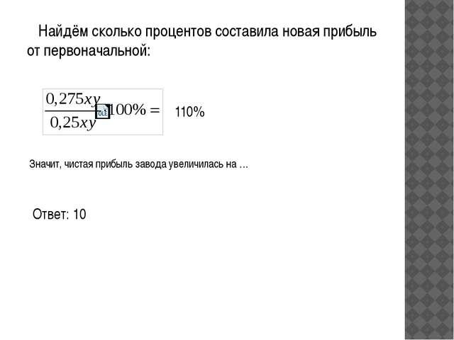 Найдём сколько процентов составила новая прибыль от первоначальной: 110% Зна...