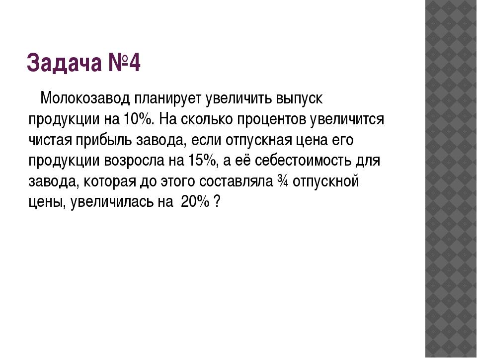 Задача №4 Молокозавод планирует увеличить выпуск продукции на 10%. На сколько...