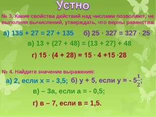 № 3. Какие свойства действий над числами позволяют, не выполняя вычислений, у