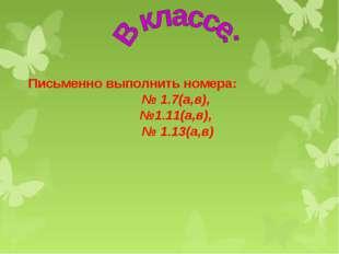 Письменно выполнить номера: № 1.7(а,в), №1.11(а,в), № 1.13(а,в)