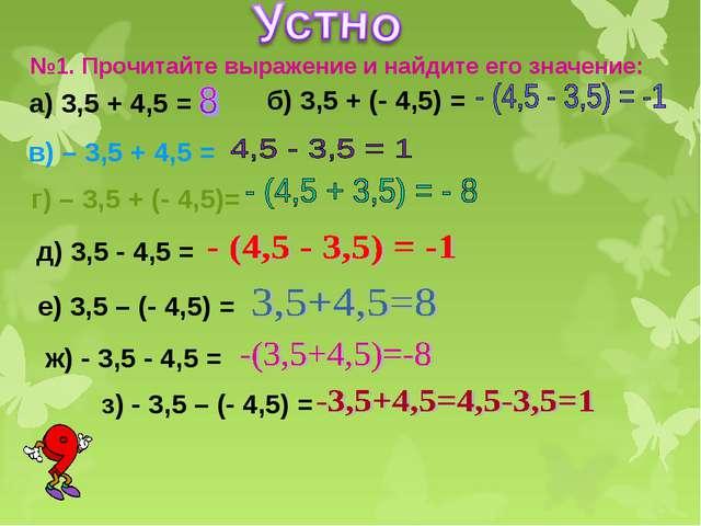 №1. Прочитайте выражение и найдите его значение: а) 3,5 + 4,5 = б) 3,5 + (- 4...