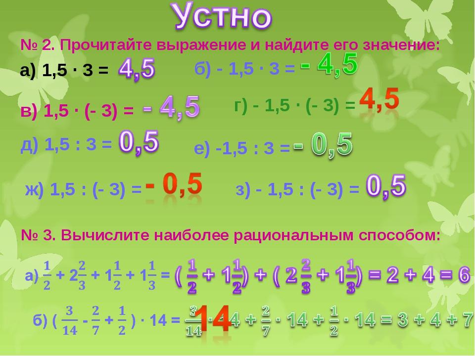 № 2. Прочитайте выражение и найдите его значение: а) 1,5 ∙ 3 = б) - 1,5 ∙ 3 =...