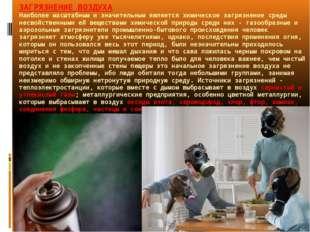 ЗАГРЯЗНЕНИЕ ВОЗДУХА Наиболее масштабным и значительным является химическое за