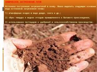 ХИМИЧЕСКОЕ ЗАГРЯЗНЕНИЕ ПОЧВ Источники поступления загрязнителей в почву. Можн