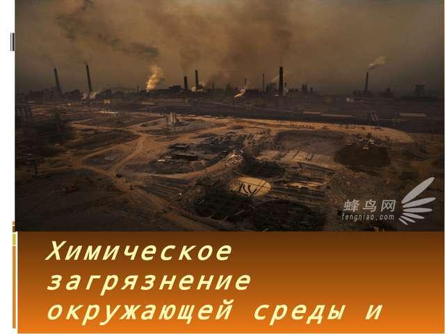Реферат на тему химическое загрязнение атмосферы 6592