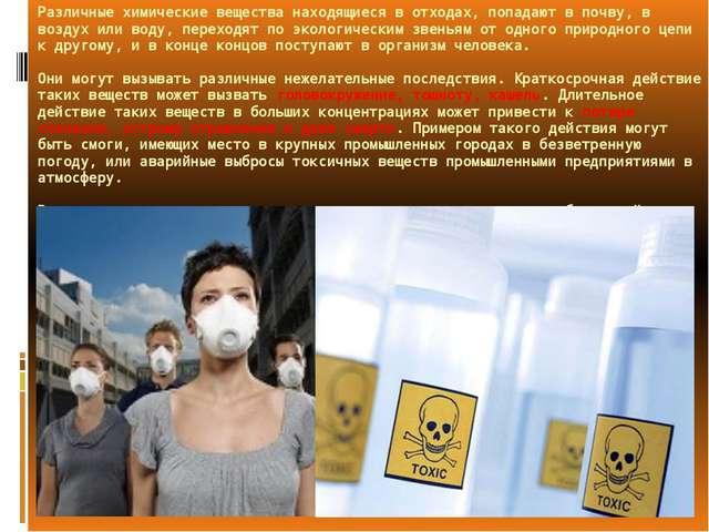 Различные химические вещества находящиеся в отходах, попадают в почву, в возд...