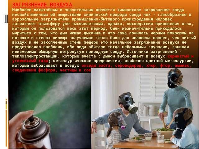 ЗАГРЯЗНЕНИЕ ВОЗДУХА Наиболее масштабным и значительным является химическое за...