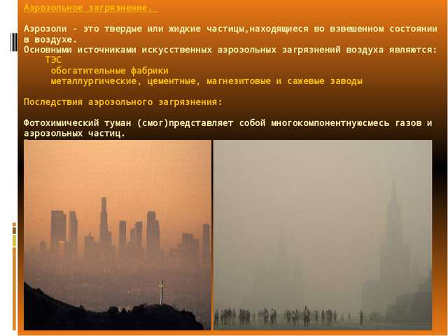 Аэрозольное загрязнение. Аэрозоли - это твердые или жидкие частицы,находящиес...