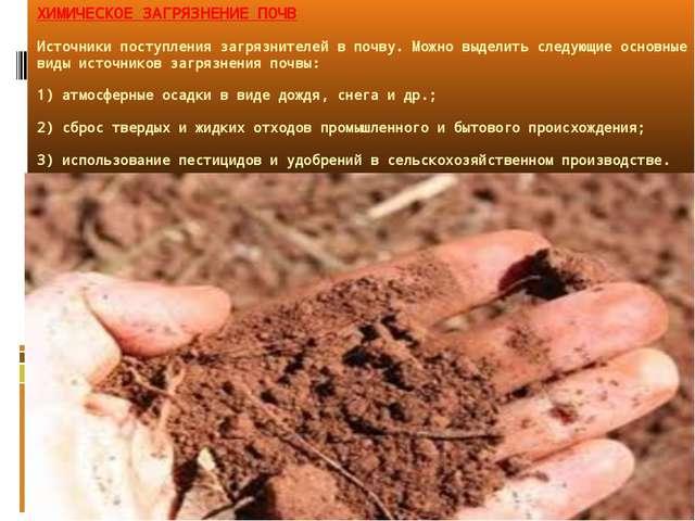 ХИМИЧЕСКОЕ ЗАГРЯЗНЕНИЕ ПОЧВ Источники поступления загрязнителей в почву. Можн...