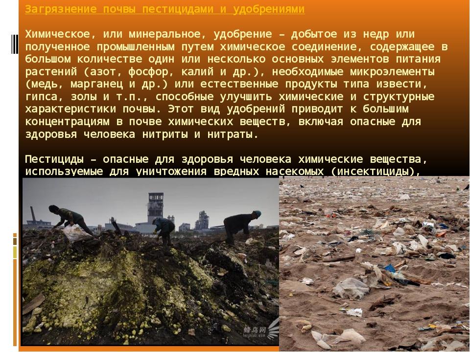 Загрязнение почвы пестицидами и удобрениями Химическое, или минеральное, удоб...