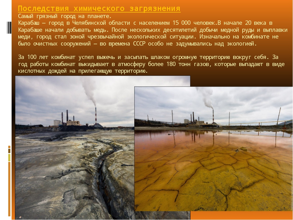 Последствия химического загрязнения Самый грязный город на планете. Карабаш —...