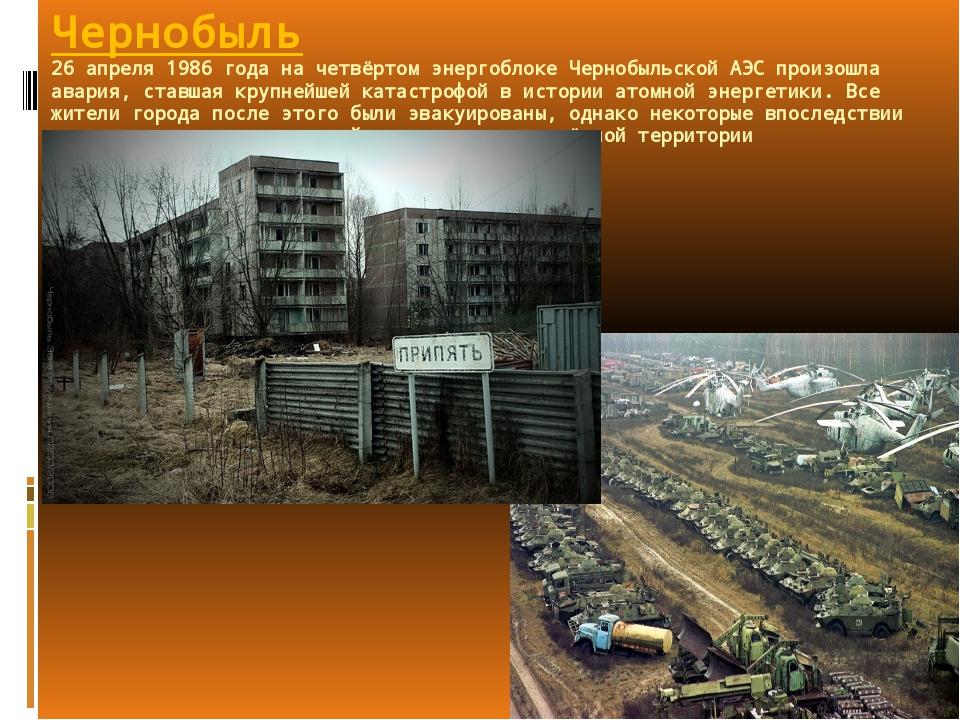 Чернобыль 26 апреля 1986 года на четвёртом энергоблоке Чернобыльской АЭС прои...