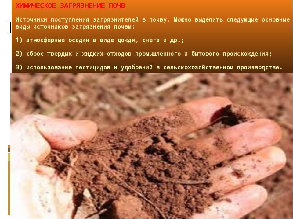 загрязнение почвы химическими веществами можно стирать регулярно