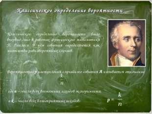 Классическое определение вероятности Классическое определение вероятности был