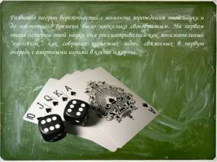 Развитие теории вероятностей с момента зарождения этой науки и до настоящего