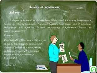 Задачи об экзаменах Задача В сборнике билетов по физике всего 20 билетов, в 6