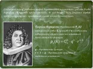 Следующий период развития теории вероятностей начинается с работы Якоба Берну
