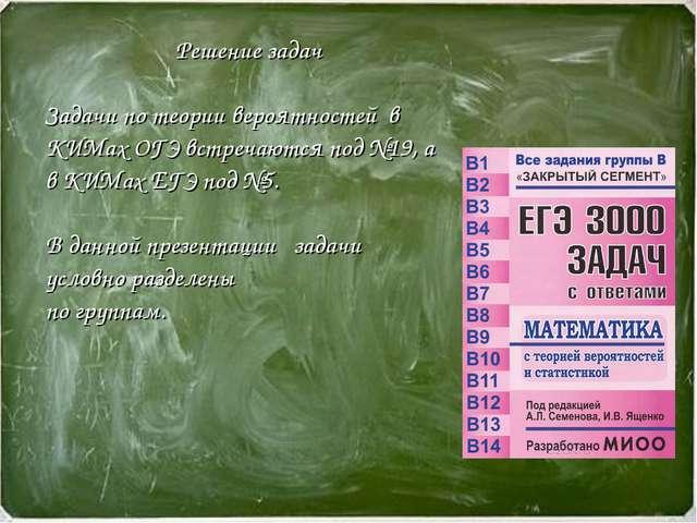 Решение задач Задачи по теории вероятностей в КИМах ОГЭ встречаются под №19,...