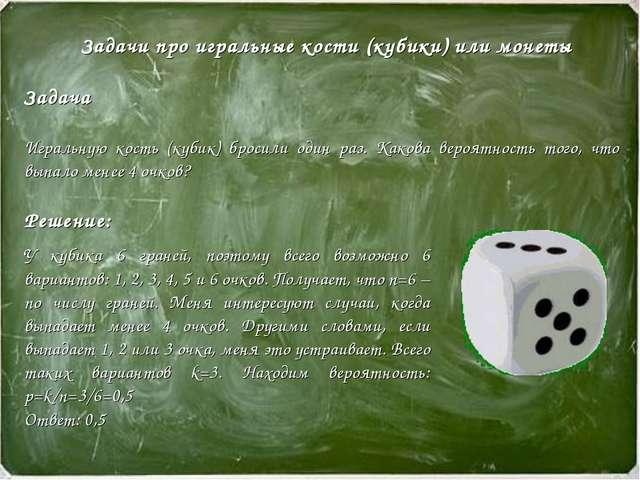 Задачи про игральные кости (кубики) или монеты Задача Игральную кость (кубик)...