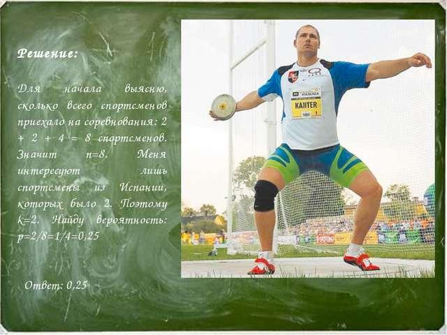 Решение: Для начала выясню, сколько всего спортсменов приехало на соревновани...