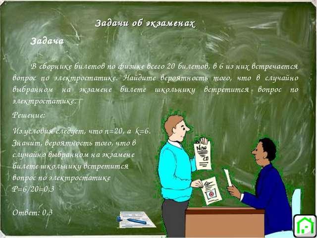 Задачи об экзаменах Задача В сборнике билетов по физике всего 20 билетов, в 6...