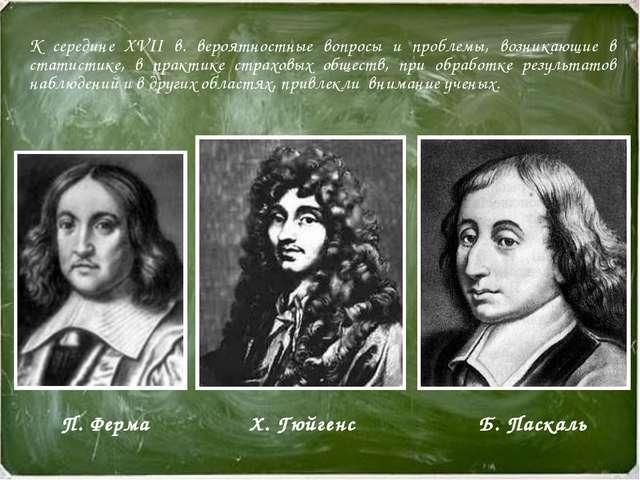 К середине XVII в. вероятностные вопросы и проблемы, возникающие в статистике...