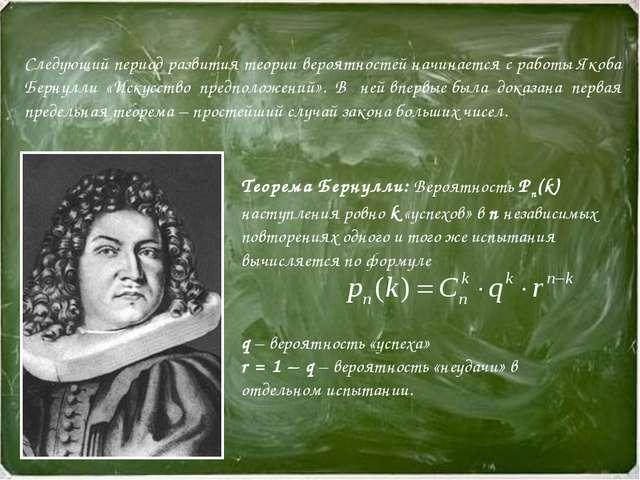 Следующий период развития теории вероятностей начинается с работы Якоба Берну...