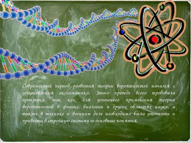 Современный период развития теории вероятностей начался с установления аксиом...