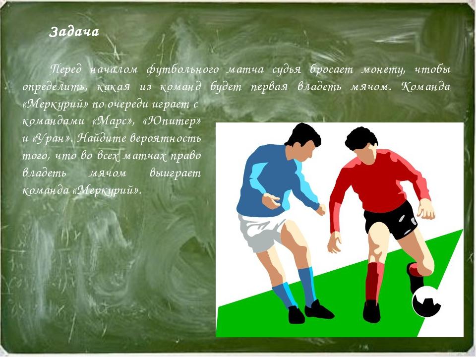 Задача Перед началом футбольного матча судья бросает монету, чтобы определить...