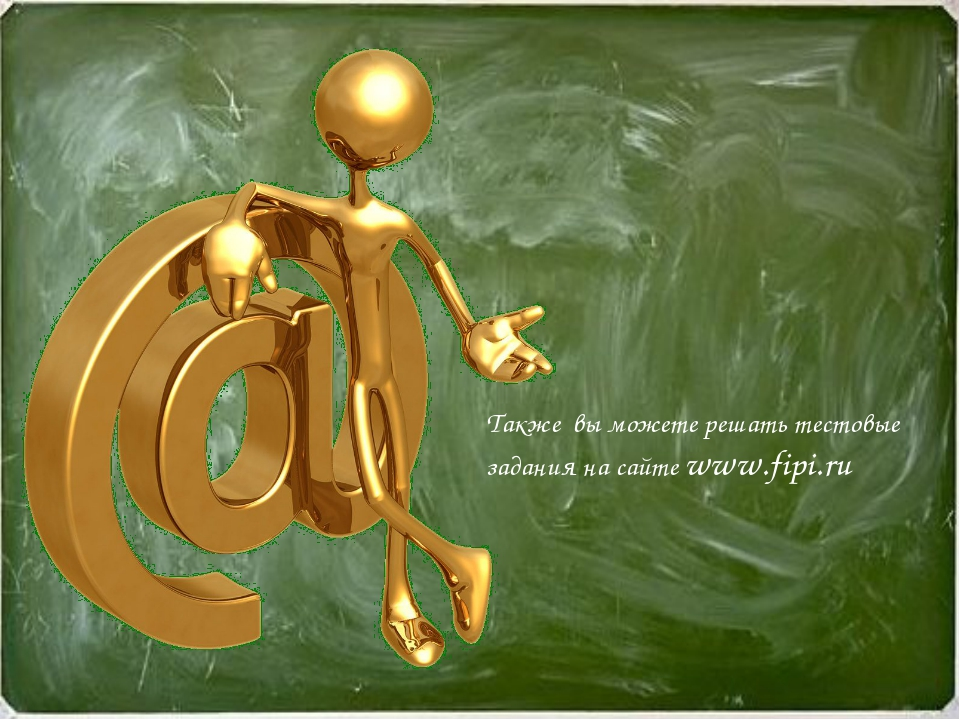 Также вы можете решать тестовые задания на сайте www.fipi.ru
