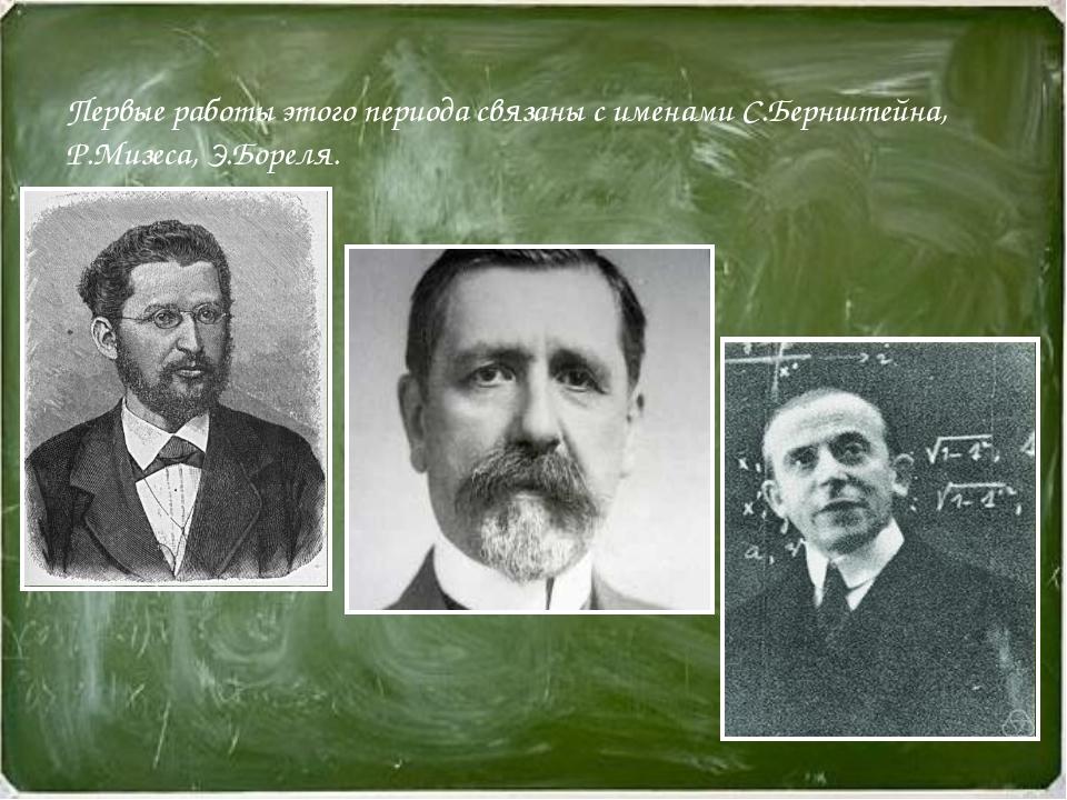 Первые работы этого периода связаны с именами С.Бернштейна, Р.Мизеса, Э.Бореля.