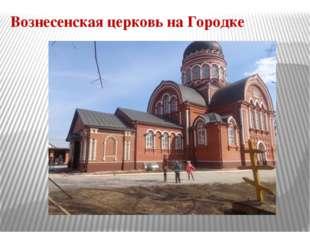 Вознесенская церковь на Городке