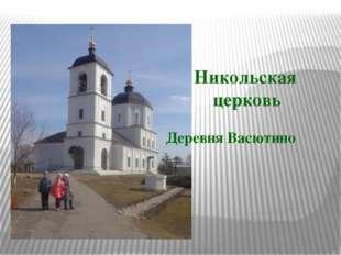 Никольская церковь Деревня Васютино