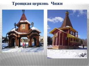 Троицкая церковь Чижи